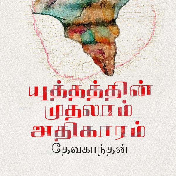 yuthathin-muthalam-athikaram-cover-design